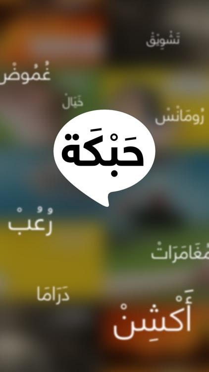 حبكة - قصص تشات screenshot-3