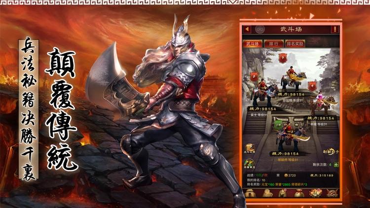 三国挂机英雄传:三国放置类名将挂机游戏 screenshot-3
