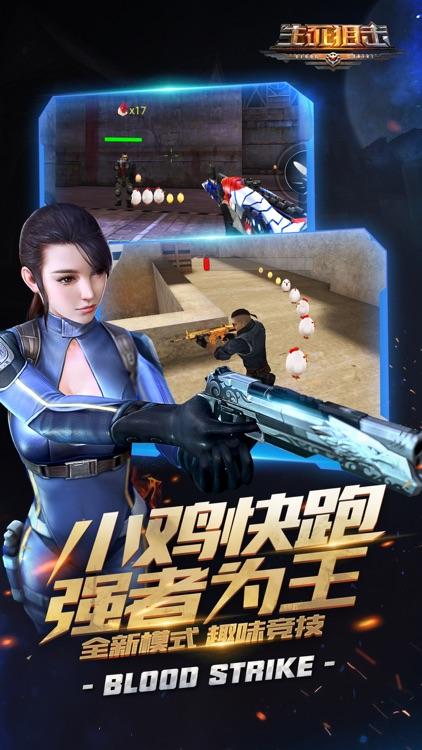 生死狙击-3D穿越枪战手游