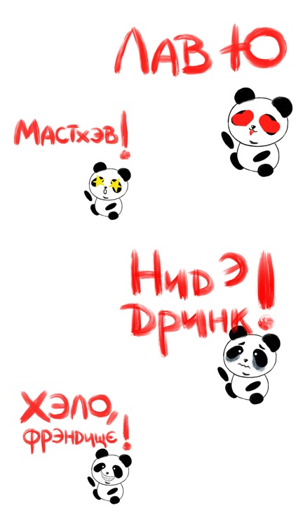Стикеры Рунглиш Панда