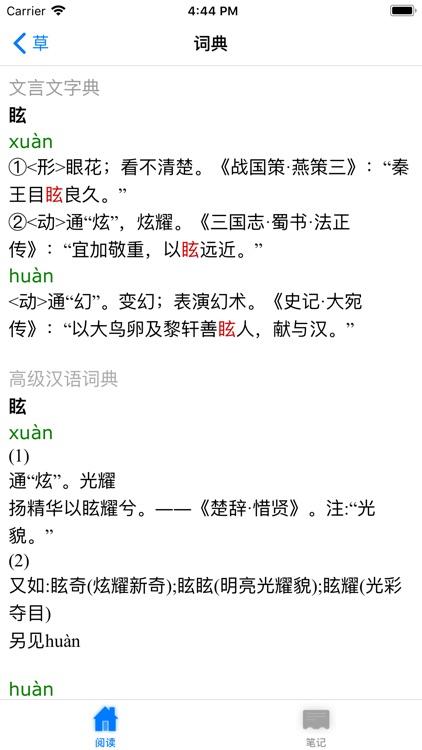 神农本草经【有声典籍 文白对照】 screenshot-3
