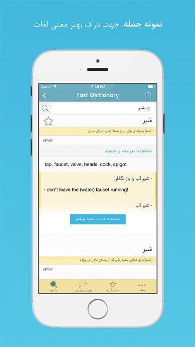 Fastdic - Fast Dictionary Screenshot