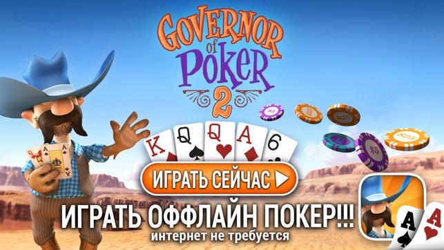 Король покера 2 онлайн игра играть онлайн в карты преферанс бесплатно