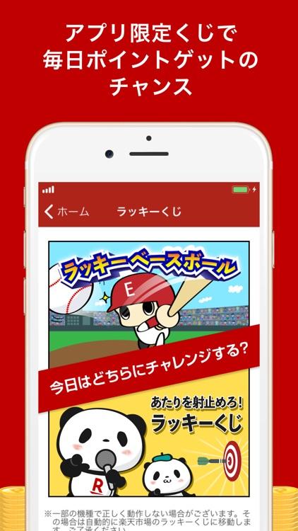 楽天ポイント管理アプリ~楽天PointClub~ screenshot-5