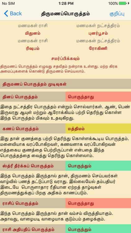 Tamil Calendar 2019 (2018-25) screenshot-3