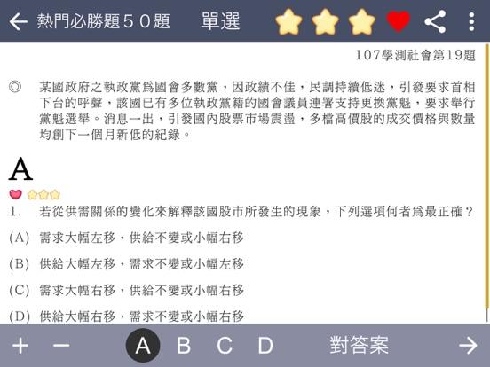 學測社會搶分題 screenshot 10