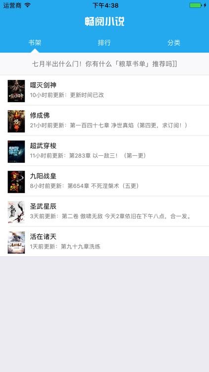 畅阅小说 screenshot-0