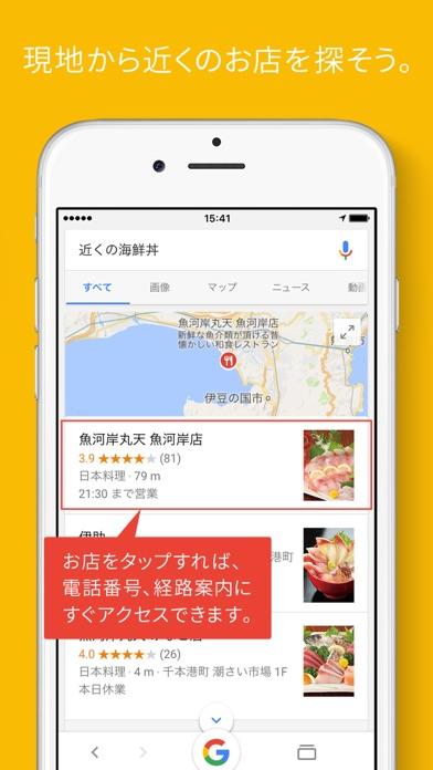 Google アプリ screenshot1