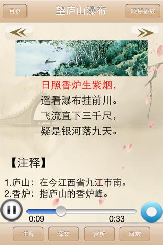 李白诗歌欣赏-名家名师朗诵 - náhled