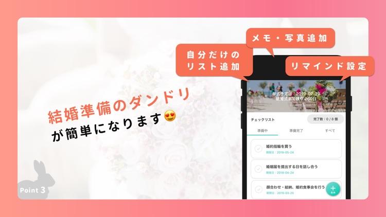 プレ花嫁さん結婚準備コミュニティ - プレハナ screenshot-3