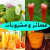 عصائر ومشروبات بدون انترنت - Mustapha El Omari