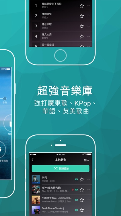 MOOV - 音樂隨身 Music Everywhere screenshot-3