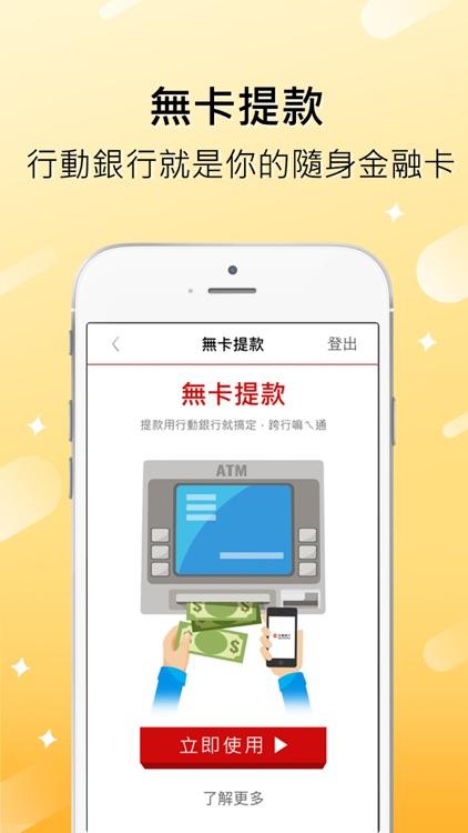 永豐行動銀行 screenshot-3