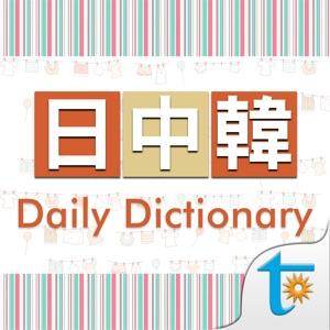 日中韓‧日常會話辭典