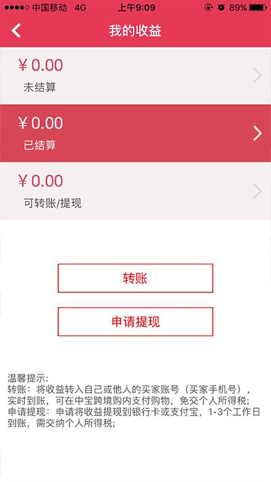 Screenshot for 中宝跨境购-跨境小店 in Mexico App Store