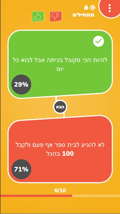 זה או זה Screenshot 2