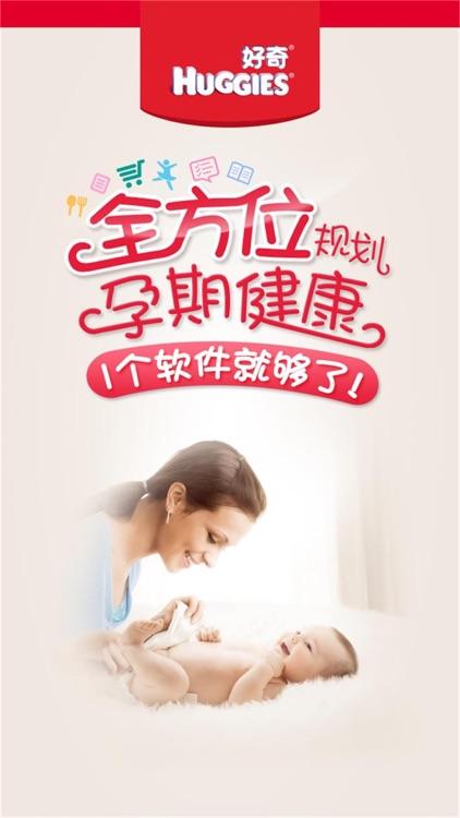 大肚皮助手-怀孕备孕管家 screenshot-3