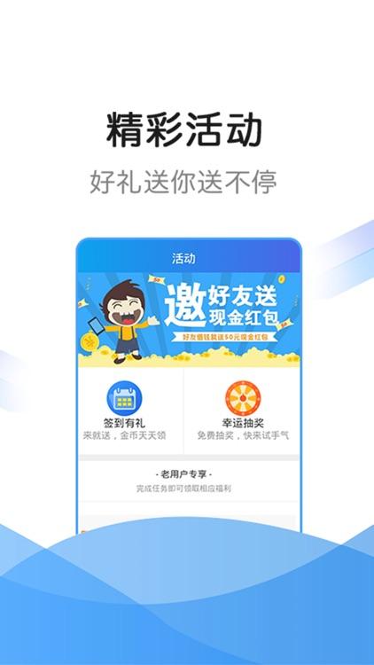 91借钱-极速放款 screenshot-3
