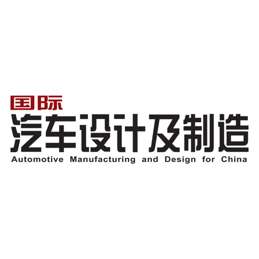 国际汽车设计及Automotive Manufacture