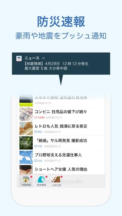 Yahoo!ニューススクリーンショット2