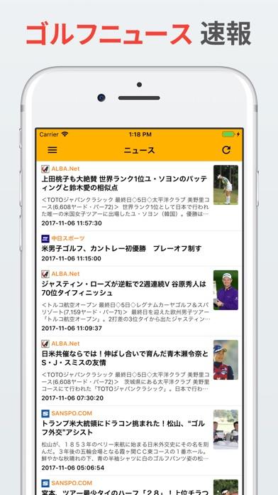 ゴルフニュース速報 〜国内海外ゴルフニュース・コラム〜のスクリーンショット1