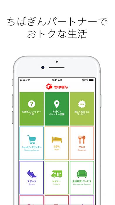 ちばぎんアプリ -残高照会をもっと便利に紹介画像3