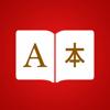 Mandarin Chinesisch Wörterbuch