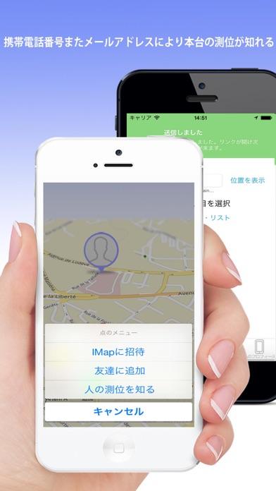 iMap - 携帯 マップ - 友達を探す電話で家族のスクリーンショット