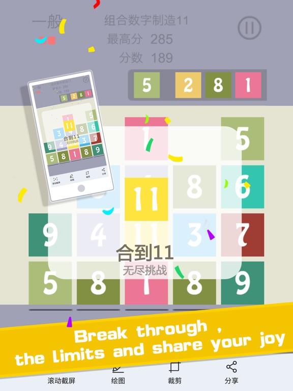 Make11 screenshot 10
