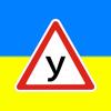 ПДР України 18