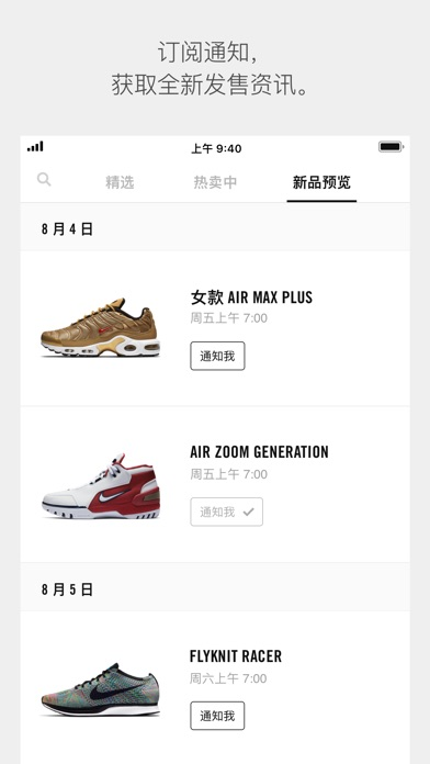 Screenshot for Nike SNKRS in China App Store