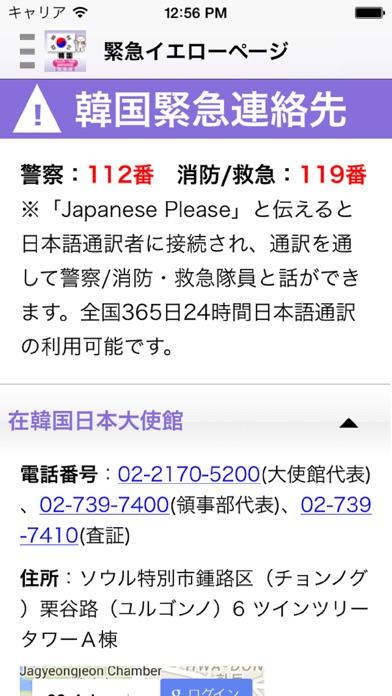 指さし会話韓国 touch&talk 【PV】 LITE ScreenShot3