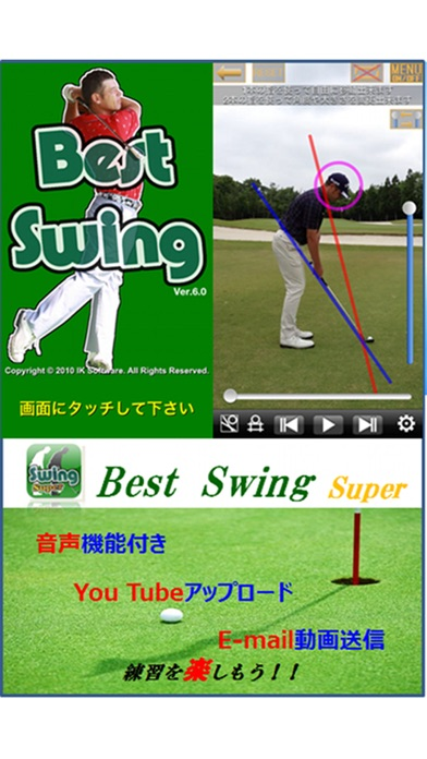 Best Swing - ベストスイング screenshot1
