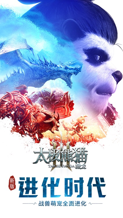 太极熊猫3:猎龙 screenshot-0