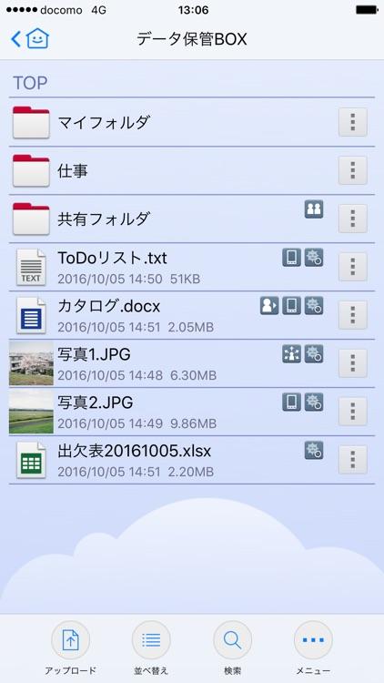データ保管BOX