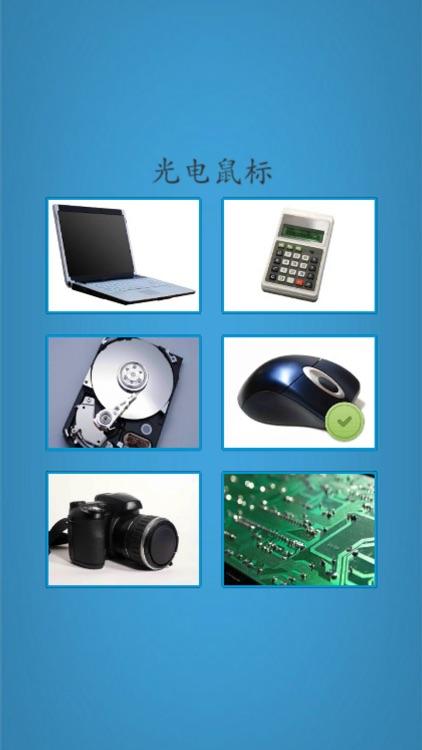 Learn Chinese Easily screenshot-4