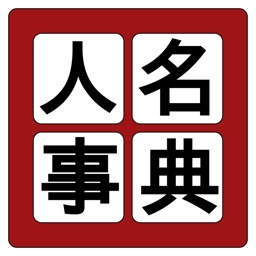 中学歴史人名辞典