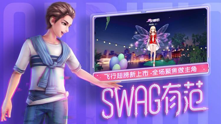 劲舞团-2周年福利大放送 screenshot-3