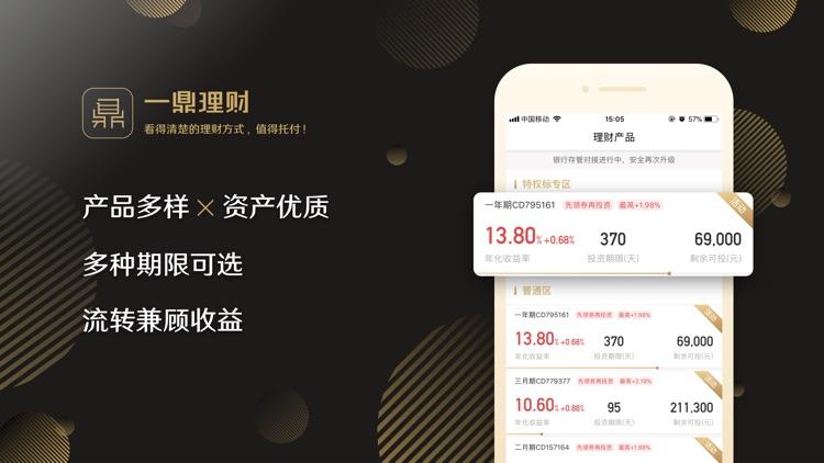一鼎理财福利版-高收益的金融理财投资神器 screenshot-4