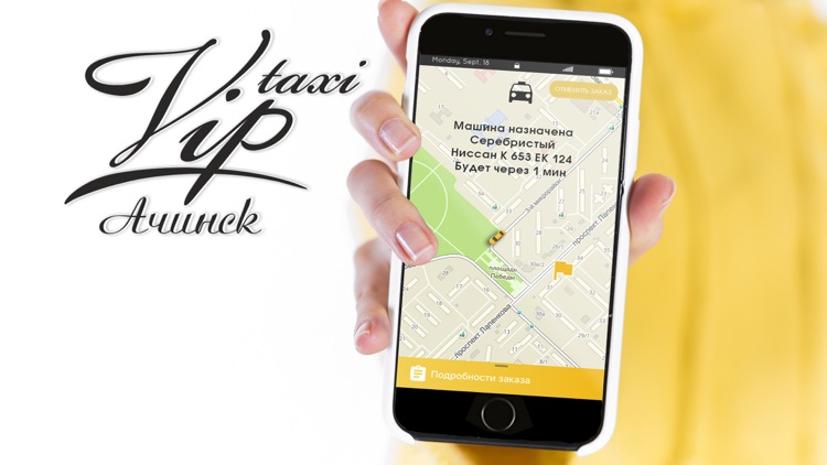 Ачинск VIP : заказ такси screenshot-3