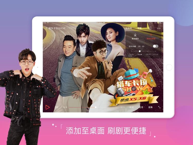 搜狐视频HD-无心法师1、2两季独家连播 screenshot-4