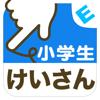 小学生算数:けいさん ゆびドリル(計算学習アプリ)
