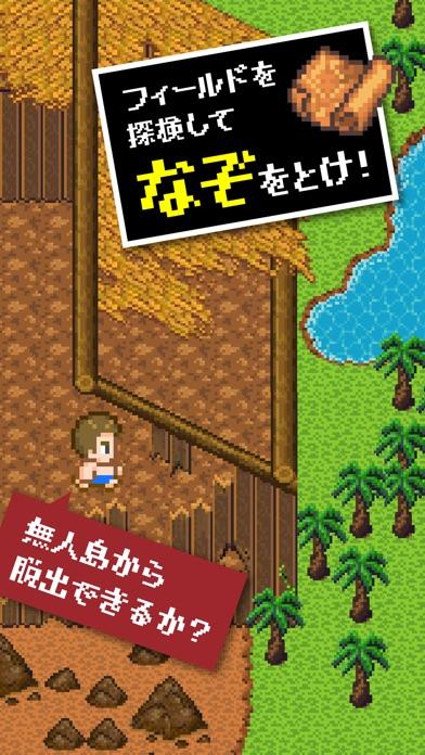 無人島クエスト - 脱出への挑戦のスクリーンショット4