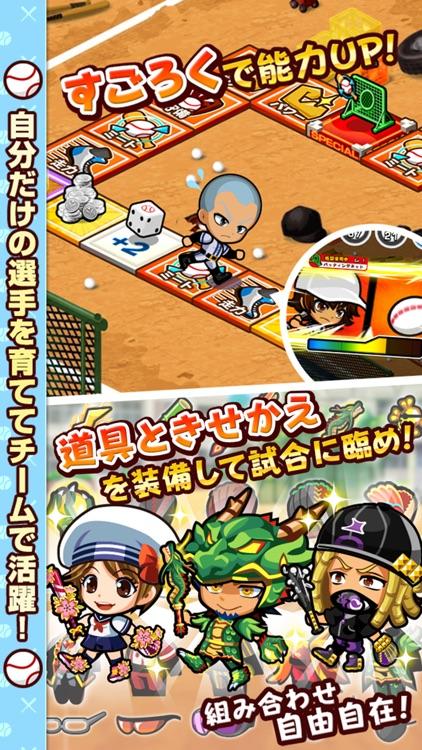 ぼくらの甲子園!ポケット 高校野球ゲーム screenshot-3