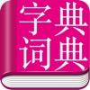 汉语字典与成语词典-真人发音