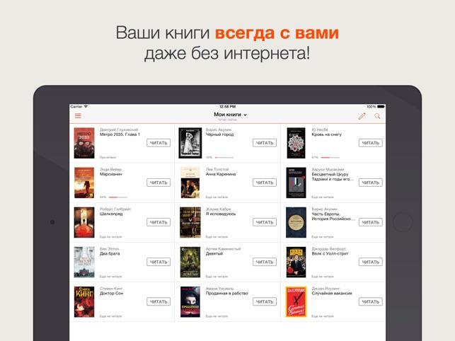 Скачать книгу бесплатно без регистрации для ipad
