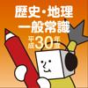 DAITO KENSETSU FUDOSAN CO.,LTD. - 通訳案内士試験過去問 平成30年度版 アートワーク