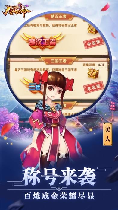大王饶命-经典三国志策略卡牌游戏