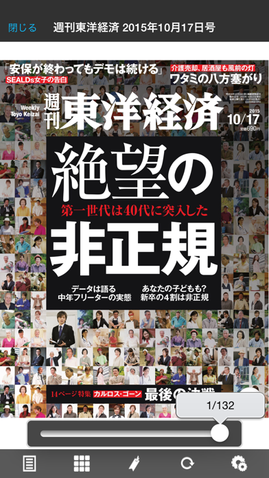 週刊東洋経済 ScreenShot1