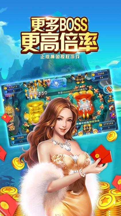 捕鱼 - 捕鱼电玩城捕鱼游戏捕鱼 screenshot-4